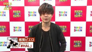 感覚ピエロ NewSingle「#HAL」 発売中 週刊少年ジャンプにて大人気連載...