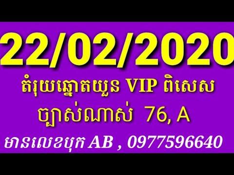 Lotto 22.02.20