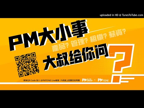 "【PM大小事 大叔給你問(六):台灣有哪些公司比較重視""產品經理""?或是比較有發展前景?】"