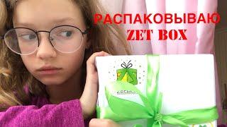 РОЗПАКУВАННЯ ZET BOX || У МЕНЕ ШОК!