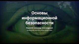 9.Основы информационной безопасности