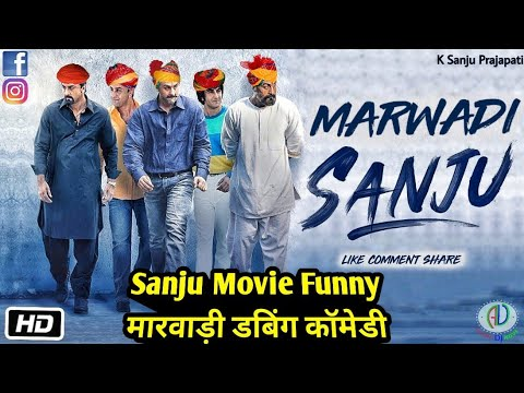 Sanju Movie Marwadi Comedy 2018   Sanju Spoof Funny Marwadi Dubbing Comedy 2018   Sanjay Dutt Comedy
