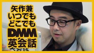 矢作さんの看板撮影のスキマ時間にDMM英会話をやってもらいました。 今...