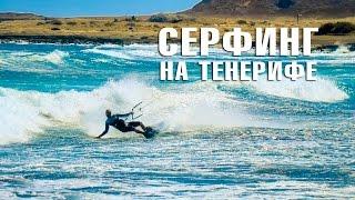 ОТДЫХ НА ТЕНЕРИФЕ | Крутой серфинг в Эль Медано.  Как словить волну? | КАНАРСКИЕ ОСТРОВА(Мечтаете покорить волны и заняться серфингом? Смотрите наше видео, берите серф, и побережье острова Тенериф..., 2015-08-20T15:00:04.000Z)