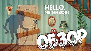 Обзор Hello Neighbor (Человек-сосед наступает!)