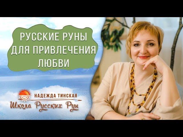 Свечи с русскими рунами на привлечение любви