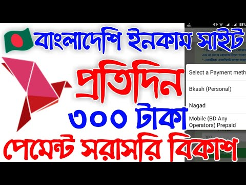 Best money earning websites 2020 online income payment bKash app Bangla tutorial