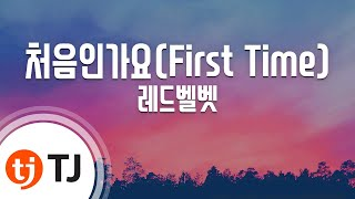 [TJ노래방] 처음인가요 - 레드벨벳(Red Velvet) / TJ Karaoke
