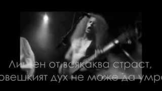 Iced Earth - Melancholy (Holy Martyr) - превод/translation