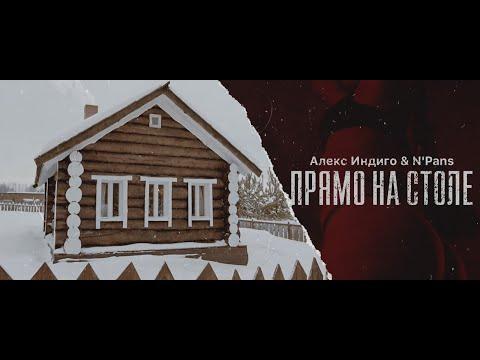Смотреть клип N'pans Feat. Алекс Индиго - Прямо На Столе