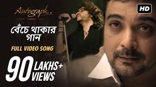 Benche Thakar Gaan | Autograph | Rupam Islam | Official Song