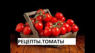 Помидоры С Яблоками Маринованные. Рецепты Самых Вкусных Маринадов Для Помидоров