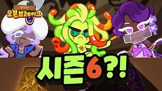 쿠키런 오븐브레이크 시즌6 스포ㄷㄷ 메두사맛쿠키?