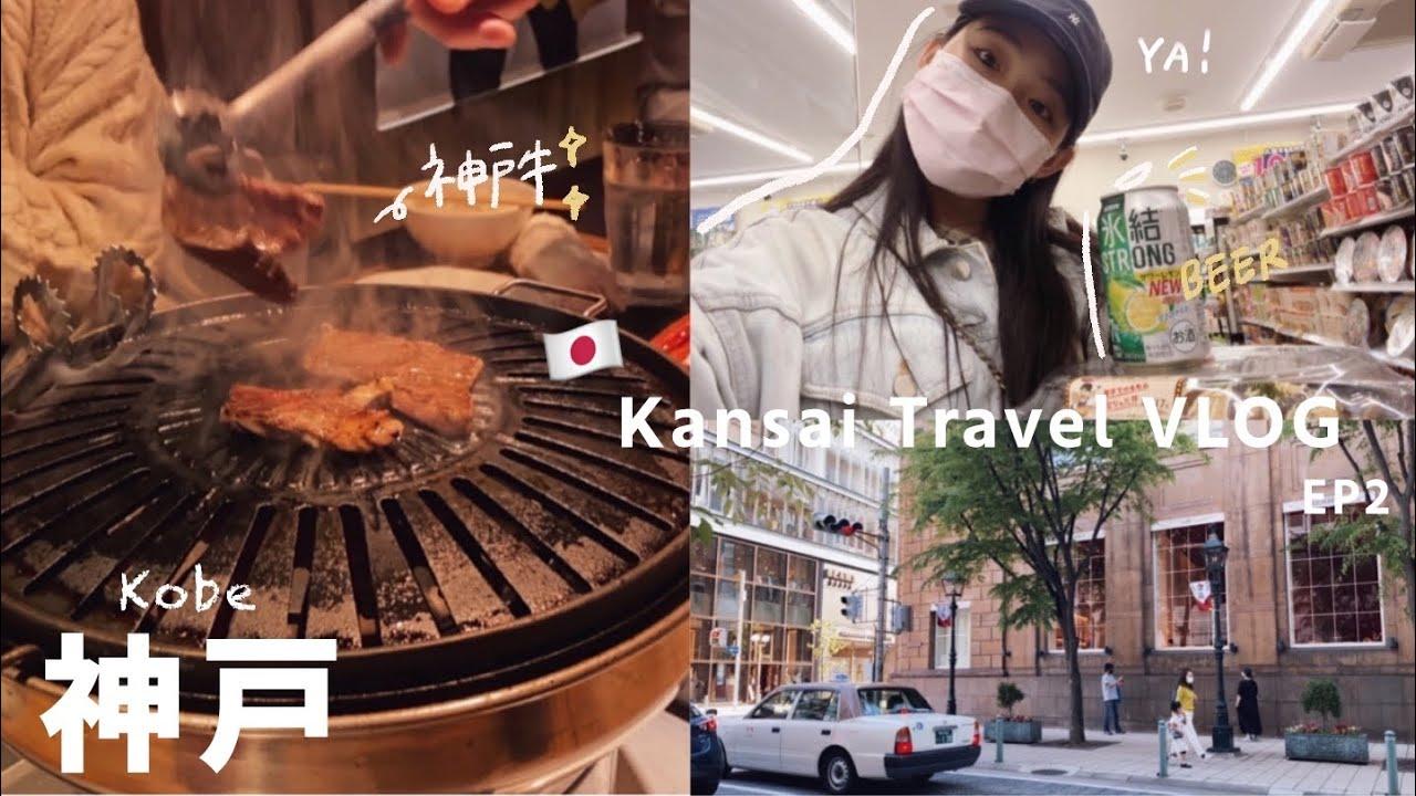 【一起去旅行吧!】淡路島神戶大阪六天五夜VLOG🇯🇵 EP2|神戶港塔🗼,神戶牛燒肉🔥,cp值超高的Airbnb✨