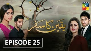 Yakeen Ka Safar Episode #25 HUM TV Drama