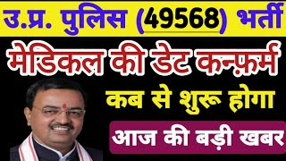 Upp latest news today,up police latest news today,upp 49568 latest news,up police medical kab hoga ,