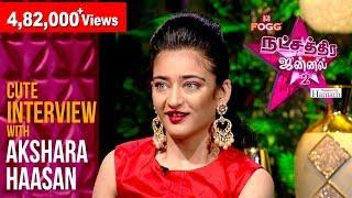 Cute interview with Akshara Haasan | Natchathira Jannal | Season 2 | Puthuyugam TV