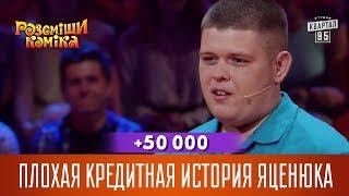 +50 000 - Плохая кредитная история Яценюка | Рассмеши Комика новый сезон
