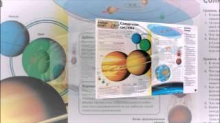 Видеообзор Интерактивные энциклопедии серии Махаон