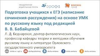 Подготовка учащихся к ЕГЭ написание сочинения рассуждения на основе УМК В. В. Бабайцевой