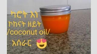 ለሰውነታችን ለውብ ቆዳ የካሮት እና የኮከናት ዘይት/coconut oil /አሰራር 👍👍👌