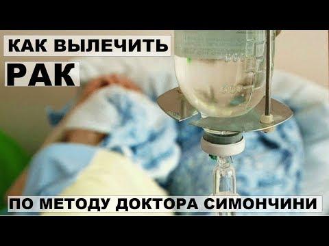 Опыт ЛЕЧЕНИЯ РАКА ГИДРОКАРБОНАТОМ НАТРИЯ по методу доктора СИМОНЧИНИ.