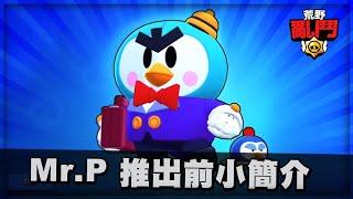 Mr.P 推出前小簡介 | 荒野亂鬥
