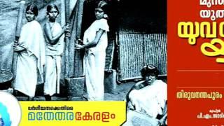 Muslim youth League Yuva Kerala Yathra songs 1