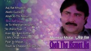 vuclip Eha Yari Disso - Mumtaz Molai - New Sindhi Songs 2017 - Sr Production