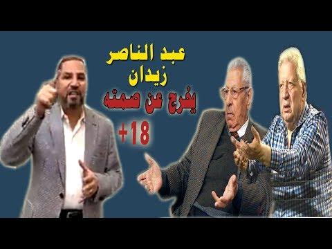 عبدالناصرزيدان يخرج عن صمته .. ويوجه رسائل نارية لمرتضي منصور .. ومكرم محمد أحمد .. وآخرين +18