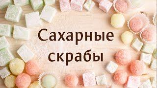 Сахарные скрабы: 4 вкусных способа декорирования