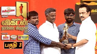 Ananda Vikatan Nambikkai Awards 2017 | Part 3