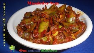 Spicy Green Beans (मसालेदार सेम )