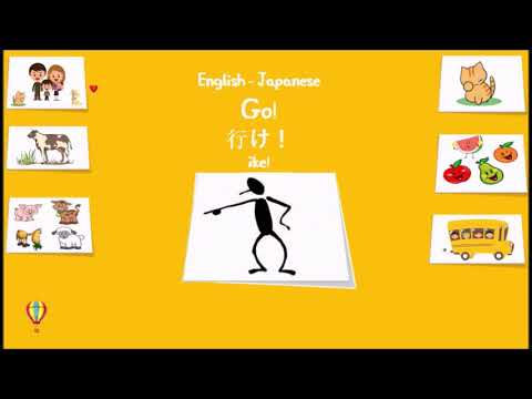 Simple Japanese Words For Kids
