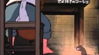 Serohiki no Goshu Trailer