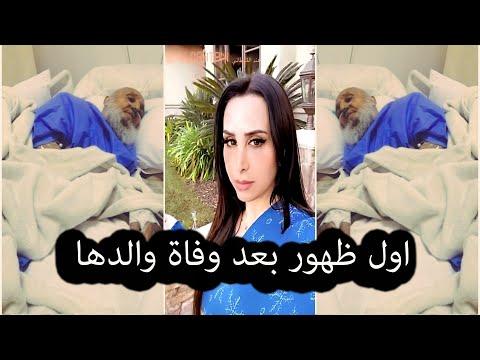 هند القحطاني أول ظهور بعد وفاة والدها ... رسالة