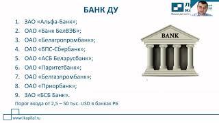 Инвестирование через банки. Доверительное управление в Альфа-Банк. Виталий Рунцо