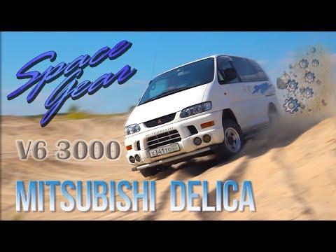 Mitsubishi Delica PD6w Space Gear - Космическая Шестерёнка
