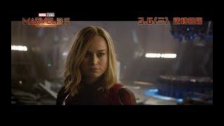 [電影預告] Marvel Studios《Marvel 隊長》Captain Marvel 香港版預告 4(中文字幕)