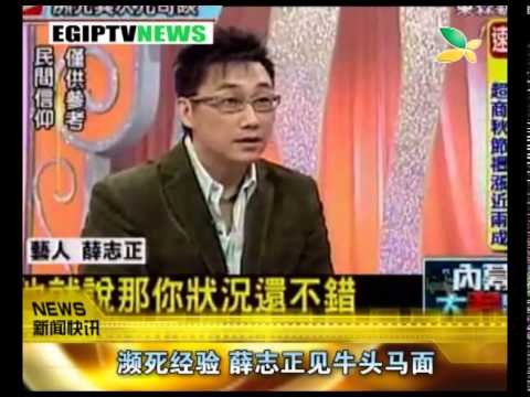 CQTV:濒死经验 薛志正见牛头马面