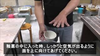 ★陶芸講座 釉薬編★ 基本的な釉薬の塗り方