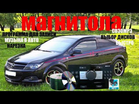 Opel Astra H GTC! Запись музыки на диск! Магнитола CD30MP3