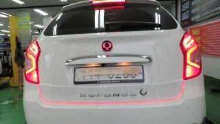 코란도C 트렁크 스마일등, LED 스마일등, 미등, 브…