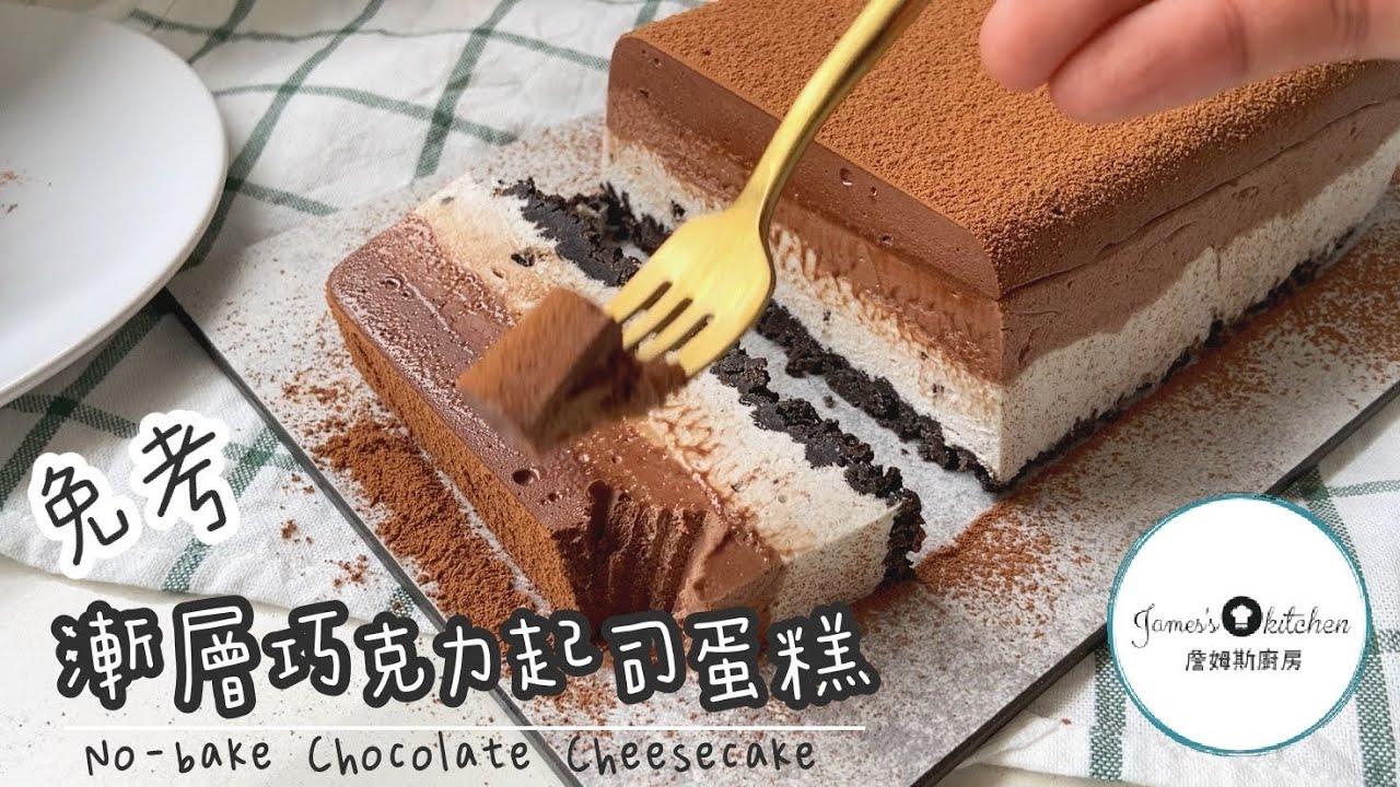 免考「漸層巧克力起司蛋糕」容易上手超好吃 | #巧克力起司蛋糕#起司蛋糕#免考巧克力起司蛋糕