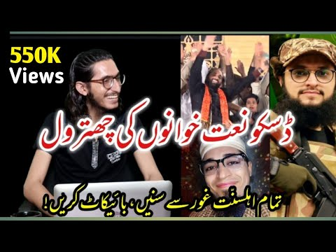 Disco Naat Khawan| Hafiz Tahir Qardi | Qari Shahid Qadri| ڈسکو نعت خوانوں کی خدمت میں گزارش