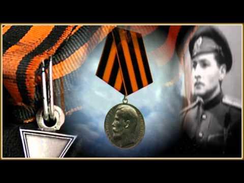Фотографии награжденных Георгиевскими крестами, ЗоВО