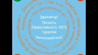 Психотерапевтическая служба города Пскова и Псковской области