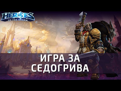 видео: [heroes of the storm] Игра за Седогрива на вечной битве