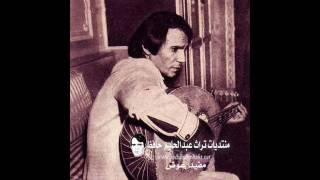 دارت الايام - عبد الحليم حافظ تسجيل نقي وكامل من حفل خاص