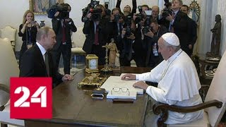 Смотреть видео Путин и папа Франциск встречаются в прямом эфире - Россия 24 онлайн